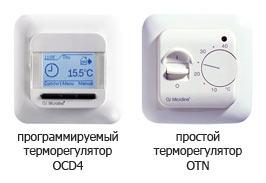 Программируемый и простой терморегуляторы